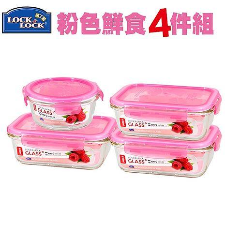 【樂扣樂扣】耐熱玻璃保鮮盒4件組天使粉