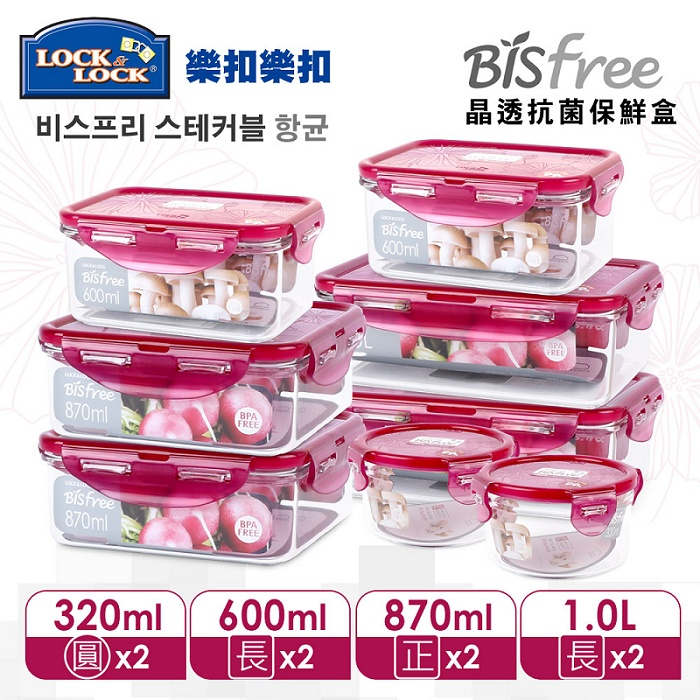 【樂扣樂扣】Bisfree系列晶透抗菌保鮮盒/8件組