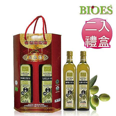 【囍瑞 BIOES】蘿曼利有機冷壓初榨特級100% 橄欖油伴手禮盒(750ml - 禮盒裝2入) [ _中秋好禮]