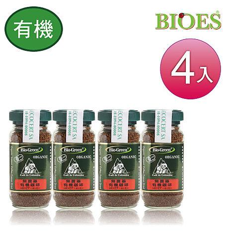 【囍瑞BIOES】有機咖啡4入組(100g/瓶)(大網.APP)