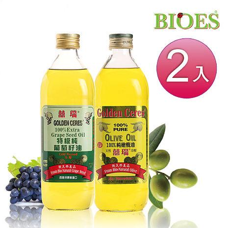 【囍瑞BIOES】 純級冷壓橄欖油+葡萄籽油(1000ml-1+1入組)[ _澎派下殺]