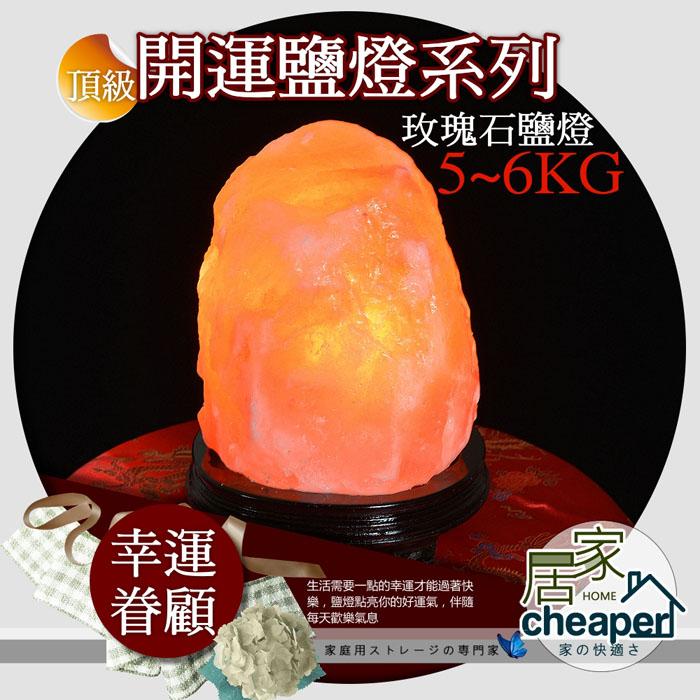 【居家cheaper】頂級喜馬拉雅山玫瑰石鹽燈(5-6kg)(6折特賣)