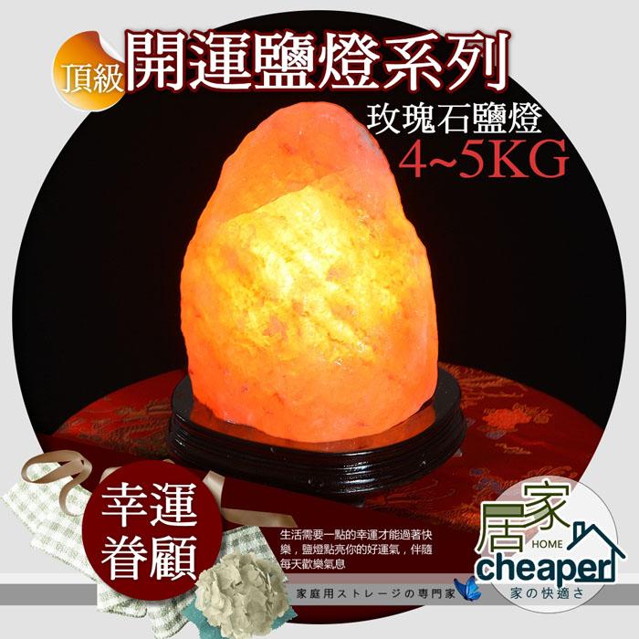 【居家cheaper】頂級喜馬拉雅山高級鹽燈(4-5kg)(6折特賣)