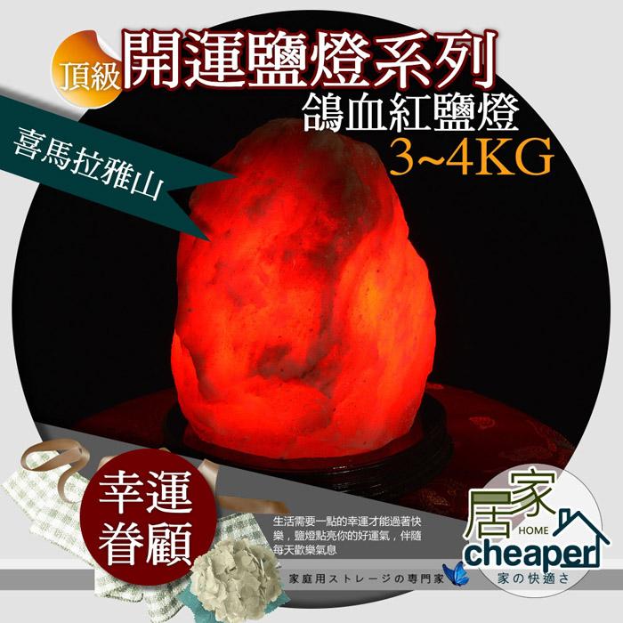 【居家cheaper】頂級喜馬拉雅山鴿血紅鹽燈(3-4kg)(6折特賣)