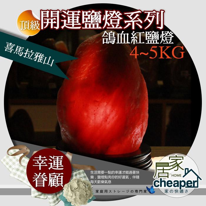【居家cheaper】頂級喜馬拉雅山鴿血紅鹽燈(4-5kg)(6折特賣)