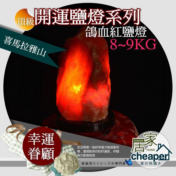 【居家cheaper】頂級喜馬拉雅山鴿血紅鹽燈(8-9kg)(6折特賣)