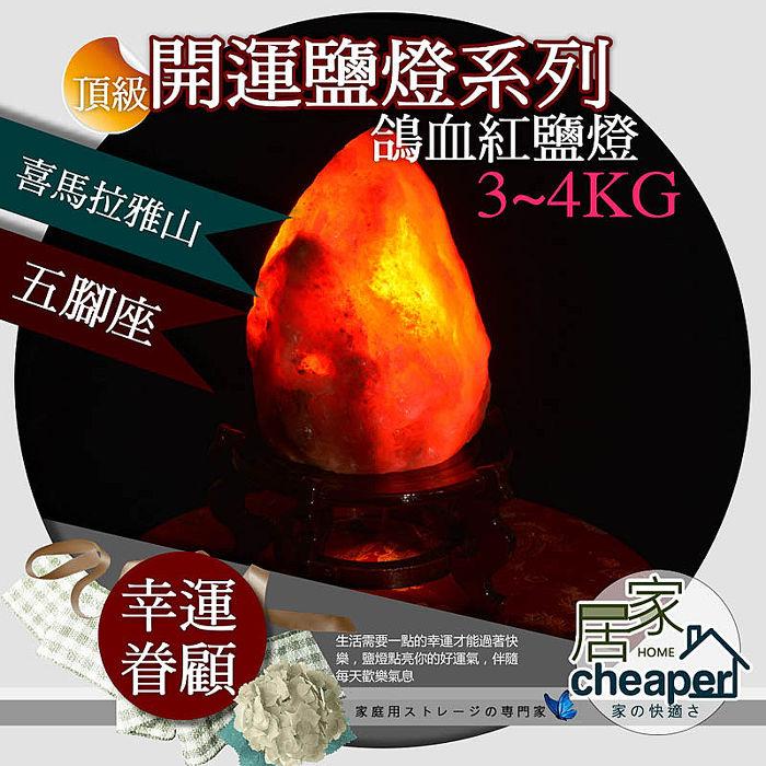 【居家cheaper】頂級五腳座鴿血紅鹽燈(3-4公斤)