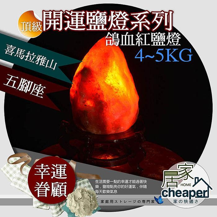 【居家cheaper】頂級五腳座鴿血紅鹽燈(4-5公斤)