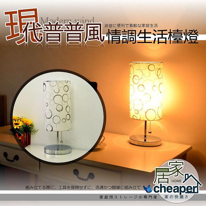【居家cheaper】普普風金屬桌燈(附燈泡)/檯燈/桌燈/立燈/鹽燈/閱讀燈