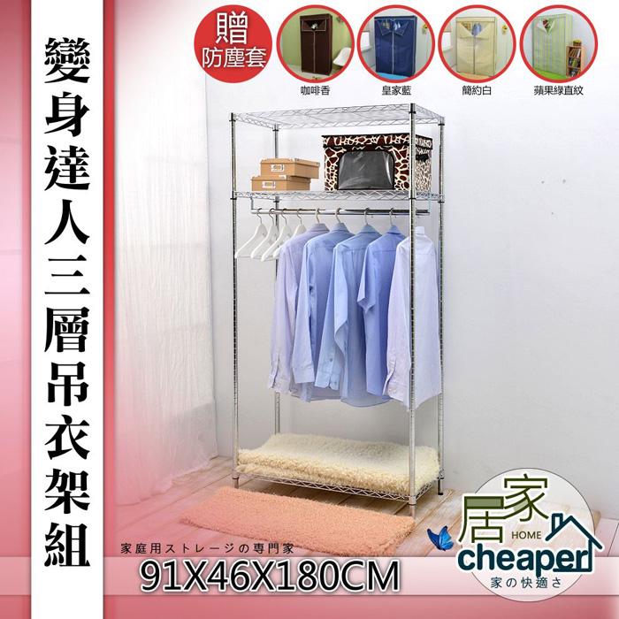【居家cheaper】46X91X180CM三層吊衣架組贈防塵套(四色任選)