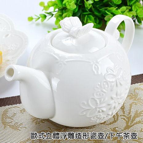 【易奇寶】歐式宮庭系列  雁蝶立體浮雕造型鎂瓷壺  下午茶壺