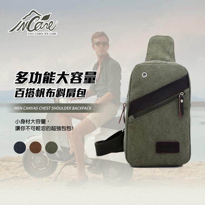 【Incare】多功能大容量百搭帆布斜肩包 跨胸包-三色可選(1入)-特殺