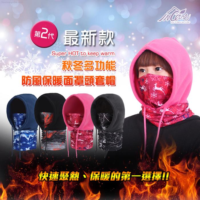 【Incare】第二代最新款秋冬多功能防風保暖面罩頭套帽(2入)