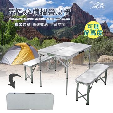 【Incare】露營必備摺疊桌椅(可調節高度)-APP
