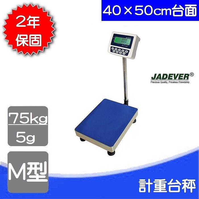 台灣鈺恆JWI-3000電子計重台秤【75Kg x 5g 】台面 40X50 CM 保固2年
