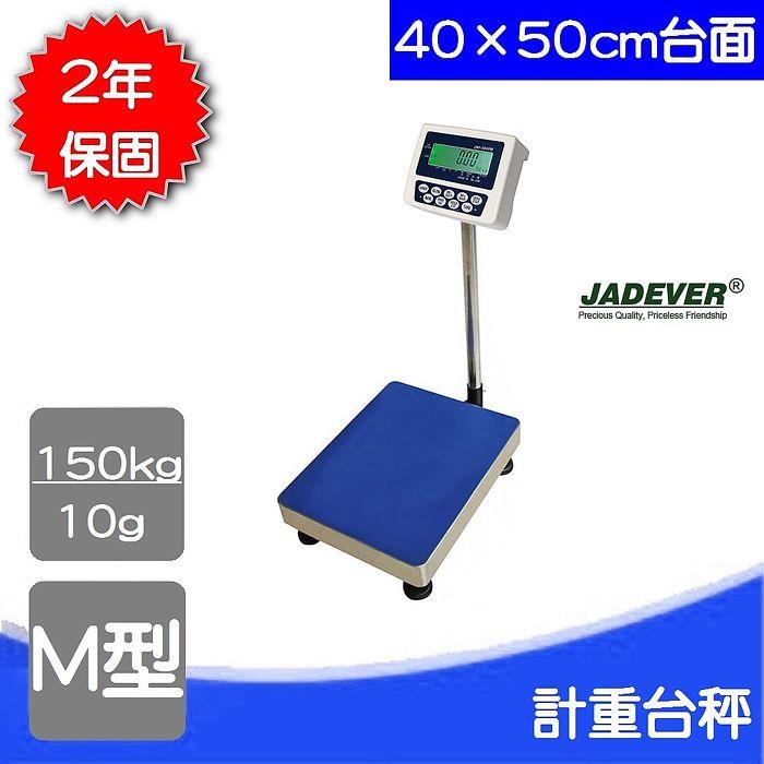台灣鈺恆JWI-3000W電子計重台秤【150Kg x 10g 】台面 40X50 CM 保固2年