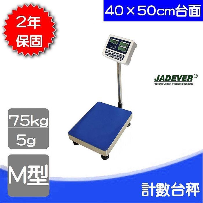 台灣鈺恆JWI-3000C新型計數台秤【75k X 5g】台面 40X50 CM電子台秤,保固2年