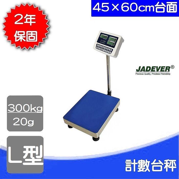 台灣鈺恆JWI-3000C新型計數台秤【300k X 20g】大台面 45X60 CM電子台秤,保固2年