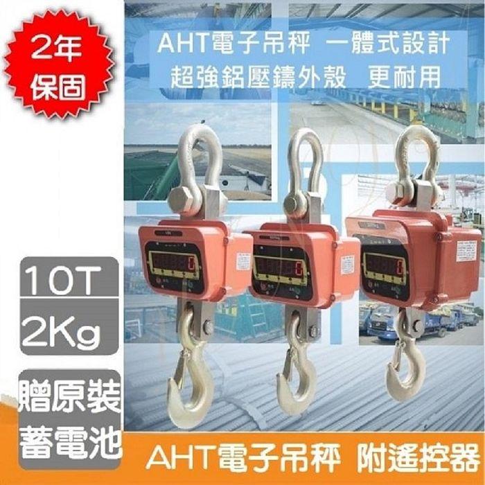 AHT電子吊秤【10T X 2Kg】紅色LED大字幕.無線遙控.可充電式☆贈原廠蓄電池☆保固2年