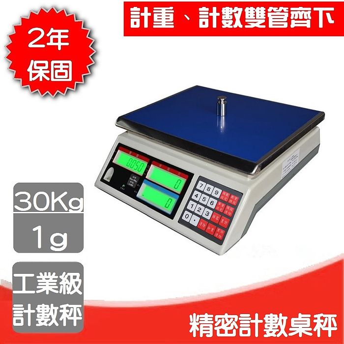 NEW  AB-C 電子計數秤【30Kg x 1g】 計算零件,螺絲電子秤,保固2年