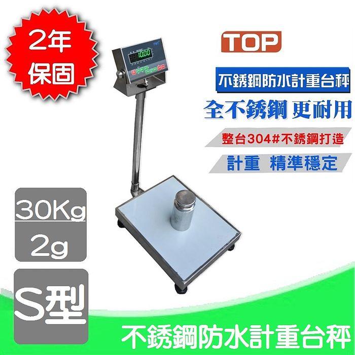 TOP 防水台秤【30Kg X2g】不銹鋼電子防水台秤S型小台面 30X40 CM 保固2年