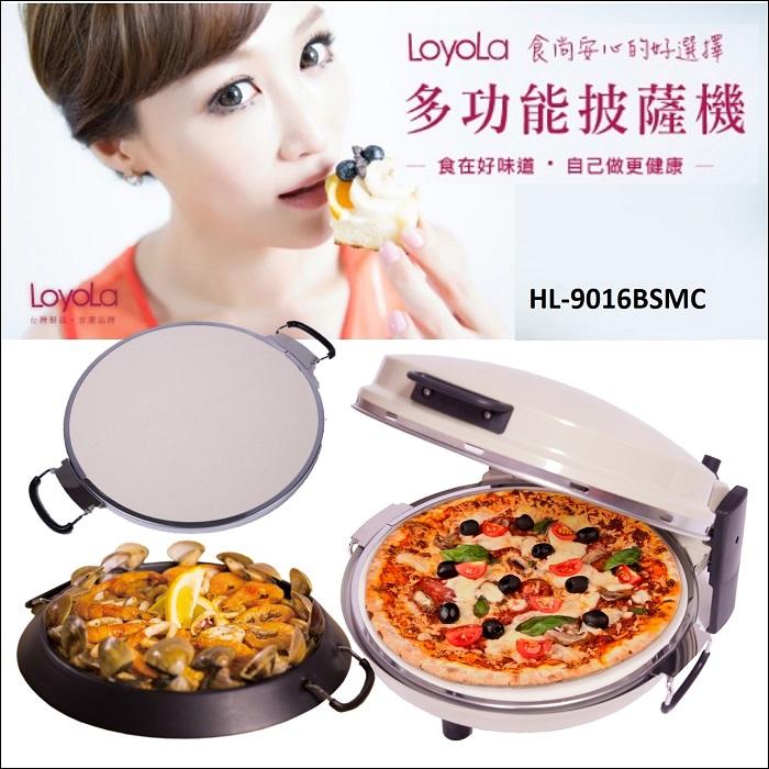 HL-9016BSMC多功能窯烤披薩機