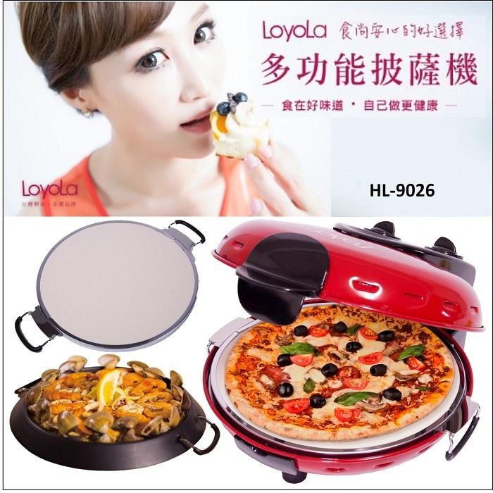 HL-9026多功能窯烤披薩機