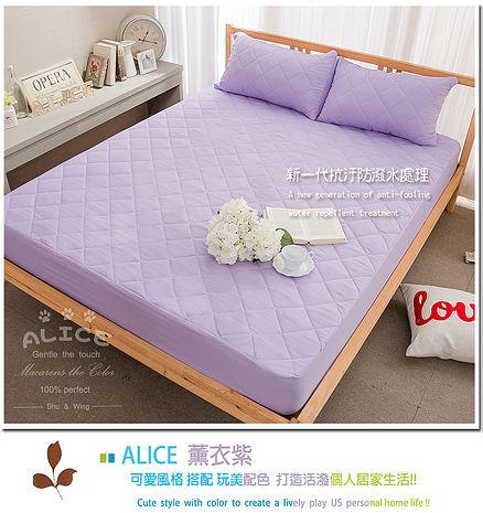 [ALICE]彩漾獨立筒床墊專用單人保潔墊_薰衣紫