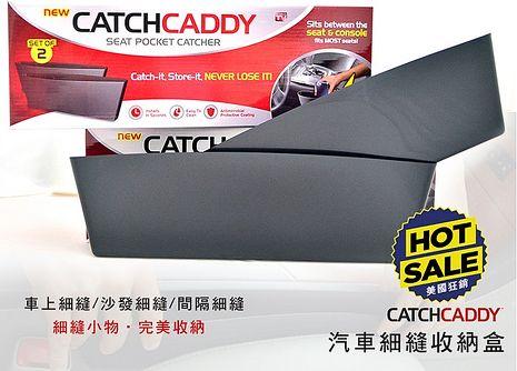 汽車專用 防落/ 隙縫 收納盒2入/組