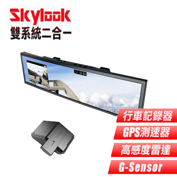 Skylook RM-518 多功能後視鏡行車記錄器+全頻測速器_送16G卡