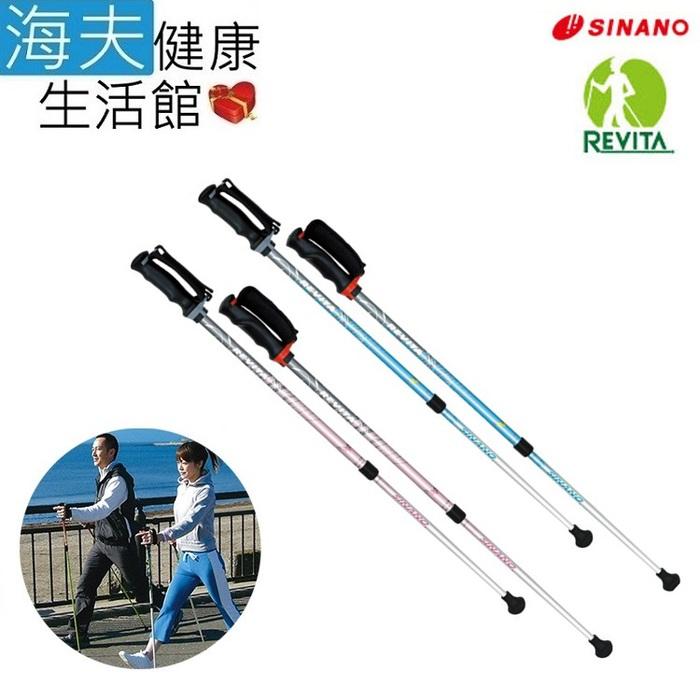 【海夫健康生活館】日本REVITA 3S 健走杖 無段伸縮型 (一組2入)
