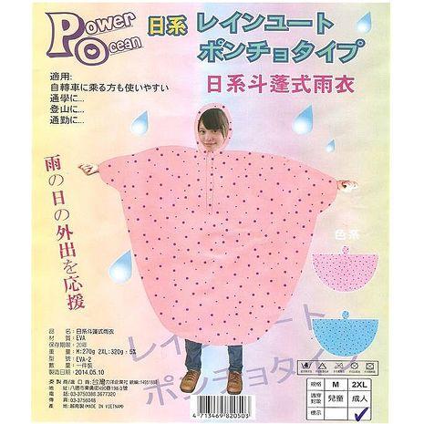 【力洋】日系斗蓬式雨衣