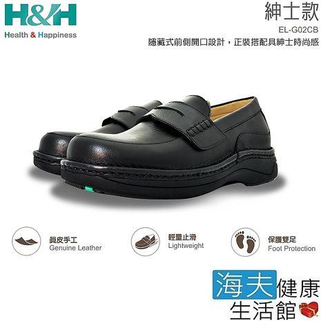 【南良 H&H】H+輕盈舒壓健康鞋 (紳士款)