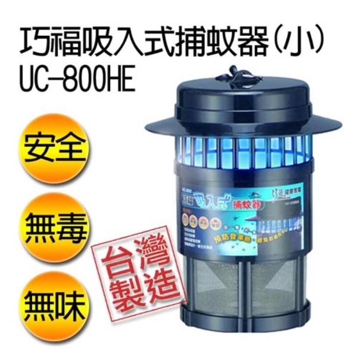 巧福光觸媒吸入式捕蚊器(小型) UC-800HE 送腳架