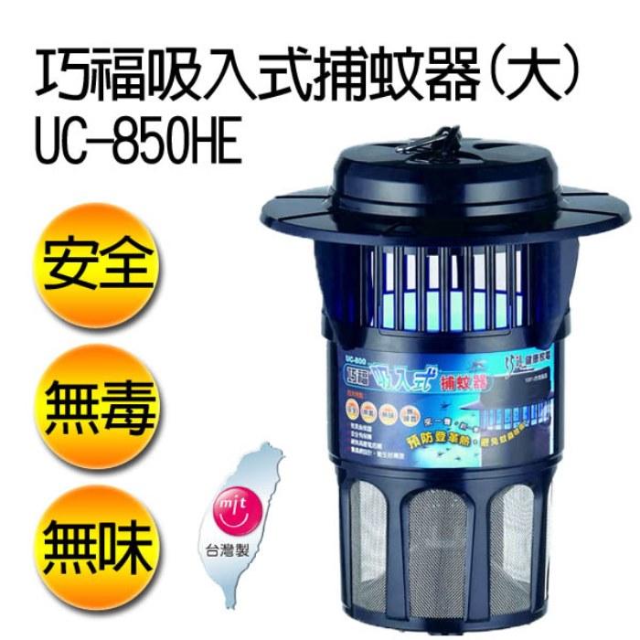 巧福光觸媒吸入式捕蚊器(大型) UC-850HE 送腳架