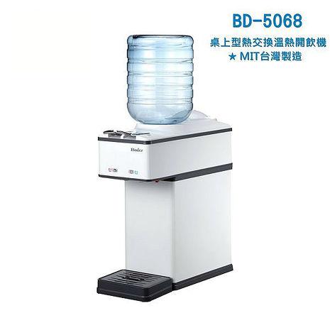 《普德Buder》原廠公司貨 BD-5068 桌上型熱交換溫熱開飲機 ★ MIT台灣製造