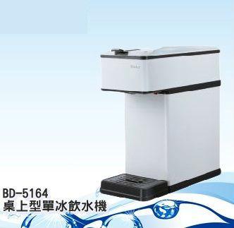 《普德Buder》原廠公司貨 BD-5164 桌上型單冰飲水機  (自動補水型)  ★ MIT台灣製造