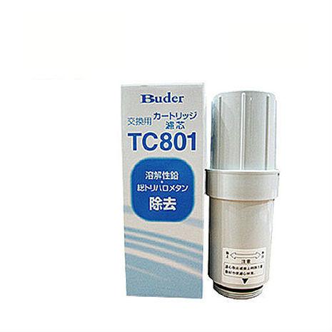 《普德Buder》原廠公司貨 日本原裝中空絲膜濾心 TC-801