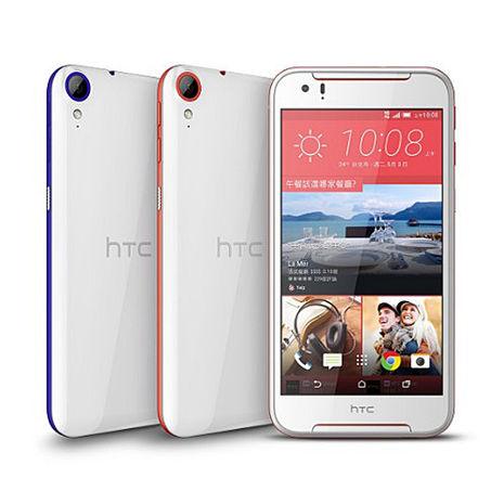 HTC Desire 830 清新撞色 5.5吋 超高性價比智慧型手機 (3G/32G)