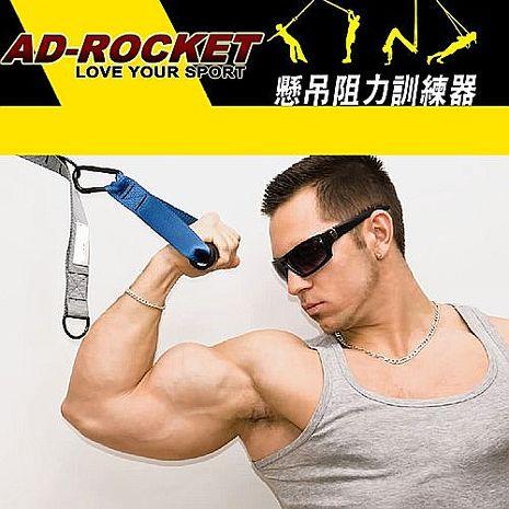 【AD-ROCKET】全功能懸吊阻力訓練器/全身核心肌群懸吊訓練器/移動式健身房 /TRX/健腹/重量訓練/訓練繩