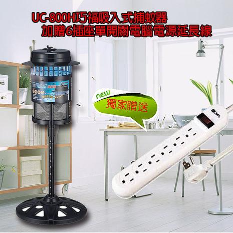 【巧福】二氧化鈦光觸媒吸入式捕蚊器/捕蚊燈UC-800H(小型)/加贈6插座單開關電腦電源延長線