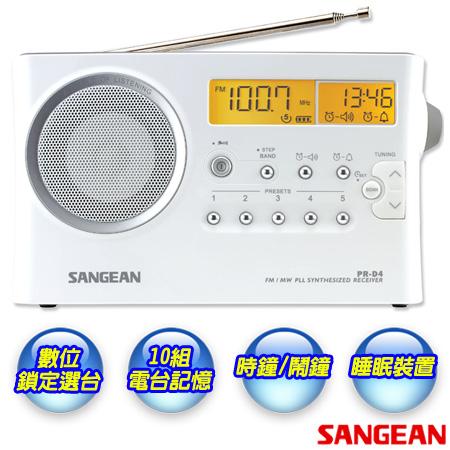 【SANGEAN】山進二波段 數位式時鐘收音機 PR-D4