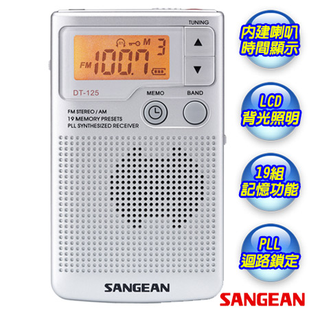 【SANGEAN】山進二波段數位式口袋型收音機 DT-125