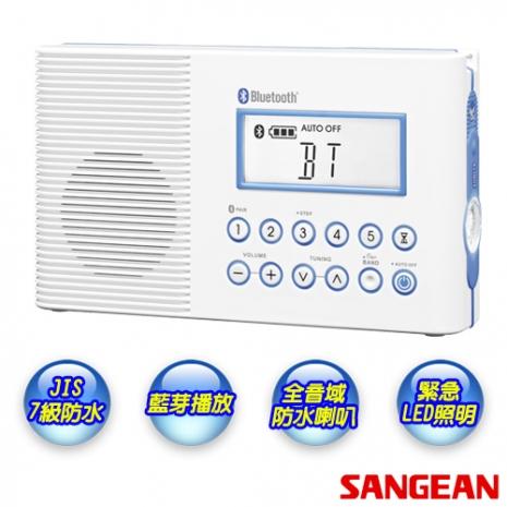 【SANGEAN】山進藍芽防水數位浴室收音機 H202