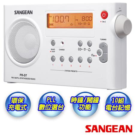 【SANGEAN】山進二波段 數位式充電收音機 PR-D7