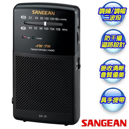 【SANGEAN】山進雙波段AM/FM 掌上型收音機 SR-35
