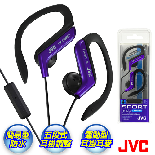 ~JVC~HA~EBR80A 智慧型手機 型耳掛式耳機~附MIC^(藍色^)