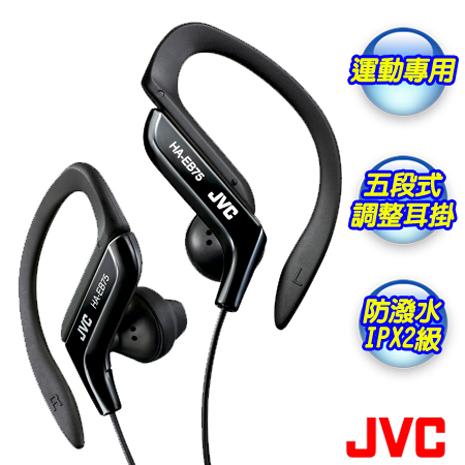【JVC】運動型防水耳掛式高音質立體聲耳機 HA-EB75B(黑色)