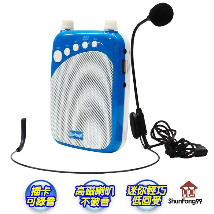 【順風99】迷你腰掛充電型教學擴音機(可錄音)BA300