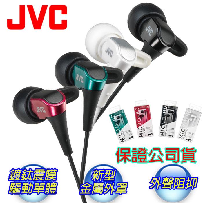 【JVC】全新款微型動圈入耳式耳機-適用各智慧型手機 HA-FXH10